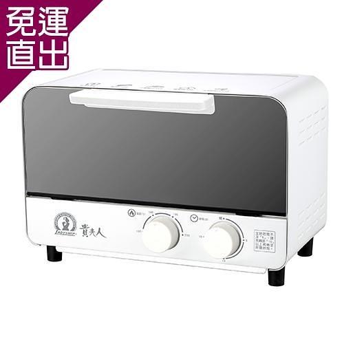 貴夫人 11公升蒸氣烤箱LS-KZ501【免運直出】
