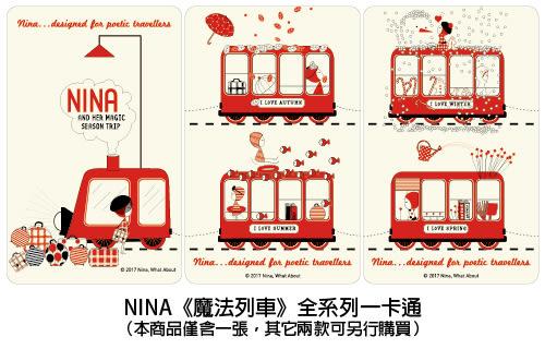 NINA《夏秋款》一卡通|普通卡