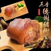 【大口市集】蔗香脆皮德國豬腳2支組(600g/支)