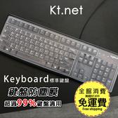 標準桌上型3區【鍵盤凹凸保護膜】市面上9成適用 鍵盤保護套鍵盤膜 防汙防磨可蓋上打字