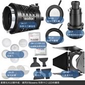 EGE 一番購】GODOX【SA-17創意玩光10套件組】可搭配各廠牌Bowens卡口LED持續燈具【公司貨】