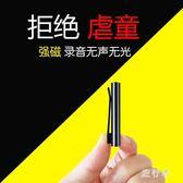 錄音筆 專業防竊微型聽超長時間降噪隱超小迷你器型MP3機 BF5656【旅行者】