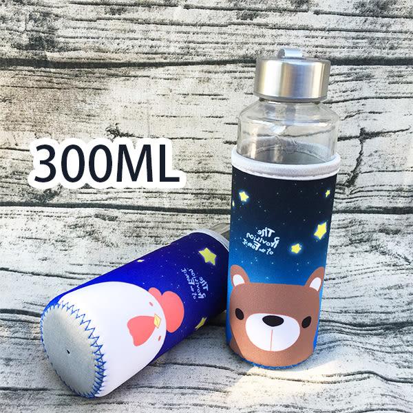 水杯 星空呆萌動物杯玻璃水杯300ML【KCG102】收納女王