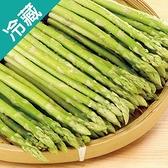 台南將軍綠蘆筍1束(180g±5%/束)【愛買冷藏】