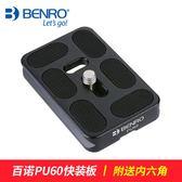 相機配件 PU60快裝板B1 B2 V1 V2 IT25雲台板通用底座單反相機三腳架配件C2690TB1GA架底座夾座快拆 享購