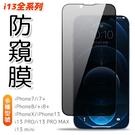 iPhone 13 防窺膜 防偷窺 玻璃保護貼 i7 i8 iXs plus 防偷窺 玻璃貼 Xs 7 8 保護貼 保護膜