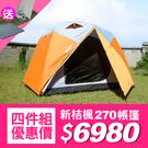 ● VOSUM 270帳篷送床+2墊$6980 ● 外帳做2次銀膠加強處理!  ● 內帳加大空間