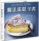 魔法蛋糕全書:爽口布丁+濃郁奶霜+輕盈天使,烘焙玩家的聰明配方,零經驗也可以...