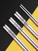 不銹鋼筷子304防滑防霉個性日式長鐵快子套裝實用10雙家庭裝