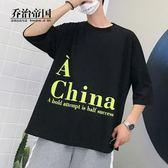 七分袖男t恤學生韓版bf寬鬆個性潮流五分袖上衣服短袖夏裝蝙蝠衫 時尚潮流