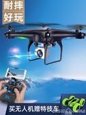 無人機耐摔專業瑞可遙控飛機高清無人機兒童小學生小型飛行器玩具  LX春季新品