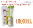 日本製-HARIO  1000ml 耐熱...