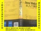二手書博民逛書店Java罕見Web編程從入門到實踐(附光盤)Y417532 徐林林 清華大學出版社 出版2010