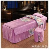 美容床罩四件套全棉簡約歐式美容院用品按摩床套理療帶孔單件igo『歐韓流行館』