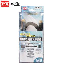 PX大通 HDMI傳輸線 HDMI-1.2MM 1.2米