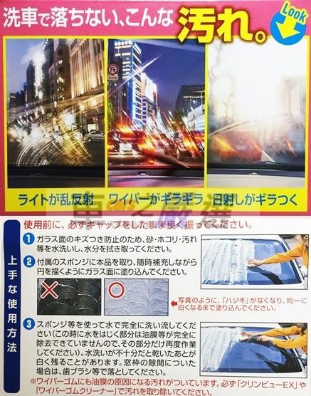車之嚴選 cars_go 汽車用品【D-33】日本TAIHOKOHZAI 汽車前擋風玻璃強力除油膜頑垢髒汙清潔劑 附海綿