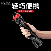 相機腳架PZOZ手機八爪魚三腳架八抓魚數碼相機攝影手持云臺支架單反微單 玩趣3C
