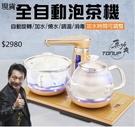 真功夫新一代全自動泡茶機-玻璃壺