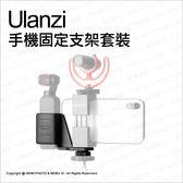 DJI 大疆 Ulanzi OSMO POCKET 手機固定支架套裝 冷靴 1/4 轉接座 手機夾★可刷卡★薪創數位