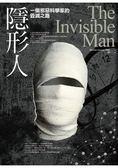 隱形人:一個邪惡科學家的毀滅之路