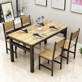 小吃店燒烤餐桌家用食堂飯店快餐桌椅大排檔餐館 QQ29666『MG大尺碼』