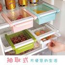 廚房用品【KFS058】多功能可掛式冰箱抽屜收納架 冰箱收納 抽屜整理 小物收納 桌邊收納-123ok