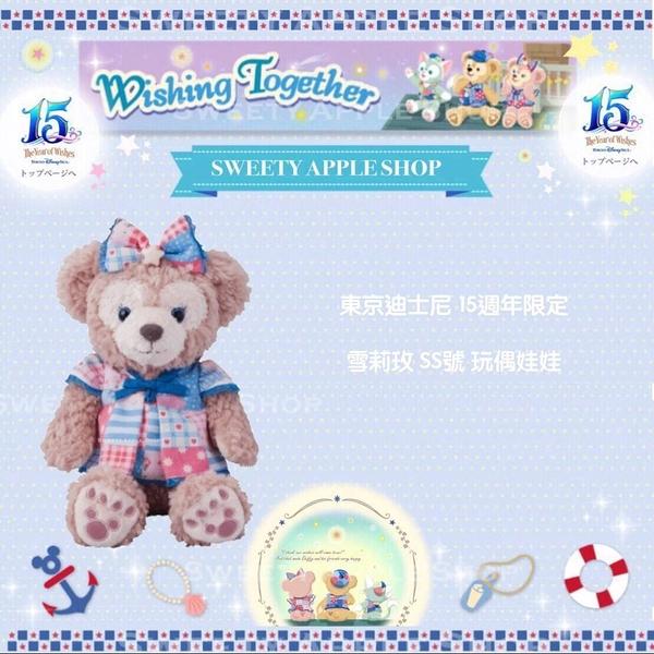 東京迪士尼限定  雪莉玫 15週年限定 絨毛娃娃玩偶 SS號 期間限定(附樂園實拍商品圖)