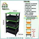 【綠藝家】三層加高芽菜箱( 底盤*1 上蓋*3 網孔水箱*3 接桿*24 單小腳*4 單小蓋*4 )