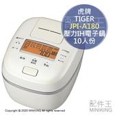 日本代購 空運 2020新款 TIGER 虎牌 JPI-A180 壓力IH電子鍋 電鍋 10人份 土鍋 日本製