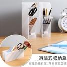 多功能斜插式收納盒(黑/白) //筆筒文具化妝刷口紅收納筒文具收納桌面收納居家小物