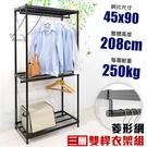 【居家cheaper】耐重菱形網45X90X208CM三層雙桿吊衣架組 (衣櫥組/鐵架/鐵力士架/收納架)