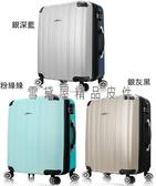 ~雪黛屋~Allez Voyager大中小一組行李箱ABS防水防刮硬殼360度旋轉防撞鋁合金多段拉桿耐摔撞A3503