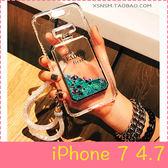 【萌萌噠】iPhone 7  (4.7吋) 夏日女款 奢華來電閃香水瓶流沙保護殼 全包防摔軟殼 手機殼 贈掛繩