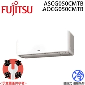 【FUJITSU富士通】優級系列 8-10坪 變頻冷專分離式冷氣 ASCG050CMTB/AOCG050CMTB 免運費/送基本安裝