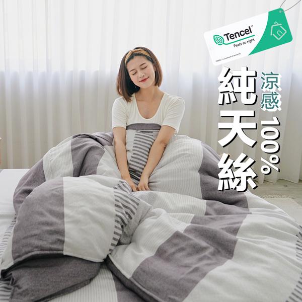 #TCL26#奧地利100%TENCEL涼感純天絲5尺標準雙人床包枕套+舖棉涼被組/床單 空調被 四季被