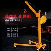 手搖吊車 裝車移動式小吊機折疊便攜式200公斤手搖式升降機裝車輕便吊車 JD聖誕節