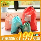 ✤宜家✤旅行糖果色抽繩束口袋(同色4入裝) 衣物旅行收納袋