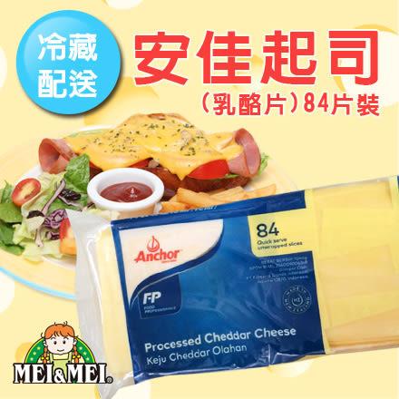【冷藏配送】安佳起司(乳酪片)84片裝1包
