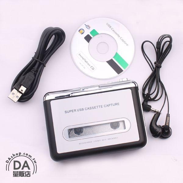 卡帶 轉換機 磁帶轉MP3 磁帶輸出 [附編輯軟體] USB磁帶信號轉換器 卡帶轉USB 磁帶 隨身聽(77-712)