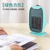 取暖器 迷你家用節能電暖氣小型速熱辦公室電暖器省電