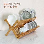 竹木制品楠竹實木瀝碗架廚房餐具盤子收納瀝水架碗架 T 七夕情人節