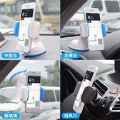 【春季上新】汽車用車載手機支架導航吸盤式多功能出風口手機座車內支撐架通用