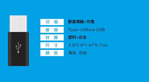 Micro母轉Type-C公 轉接頭 數據傳輸 安卓