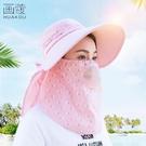 帽子遮陽帽全臉女士夏天采茶遮臉防曬帽紫外線涼帽干活大沿太陽帽 黛尼時尚精品