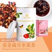 【德國農莊 B&G Tea Bar】黃金歲月水果茶中瓶 (150g)