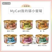 SEEDS惜時[MyCat我的貓小餐罐,6種口味,85g,泰國製](一箱24入)