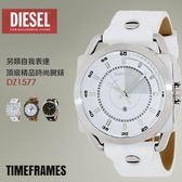【人文行旅】DIESEL | DZ1577 頂級精品時尚男女腕錶 TimeFRAMEs 另類作風 50mm WH 設計師款