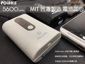 【台灣製造】商檢局認證高能量 5600 可適用 手機 平板 MP3 iPad iPod 行動電源移動電源電源供應器