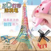 兒童玩具3d列印筆無線充電立體涂鴉筆禮物【步行者戶外生活館】