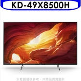 SONY索尼【KD-49X8500H】49吋聯網4K電視